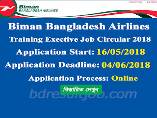 BBAL Ground Service Assistant Job Circular 2018