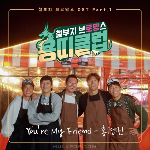 Hong Kyung Min – Dragon Club – Childish Bromance OST Part.1