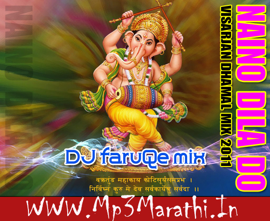 Dhamal Ganpati Geete Download Marathi Mp3 Songs
