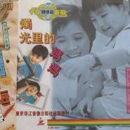 Zhang Qiang (張強) - Zhu Guang Li De Mama (燭光裡的媽媽)