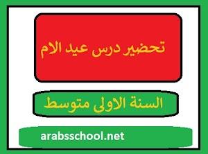 تحضير درس عيد الام للسنة اولى متوسط لغة عربية الجيل الثاني