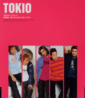 Yoshi Yoshi!: TOKIO - Singles