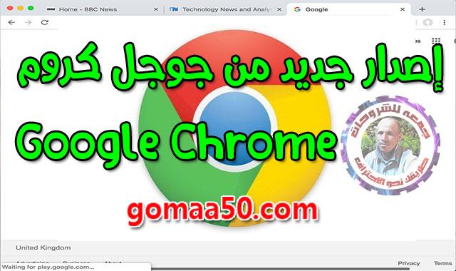 إصدار جديد من جوجل كروم  Google Chrome 74.0.3729.108