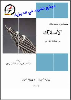 تحميل كتاب خصائص وإستخدامات الإسلاك في شبكات التوزيع pdf