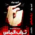 تحميل رواية تراب الماس pdf مجانا ل احمد مراد