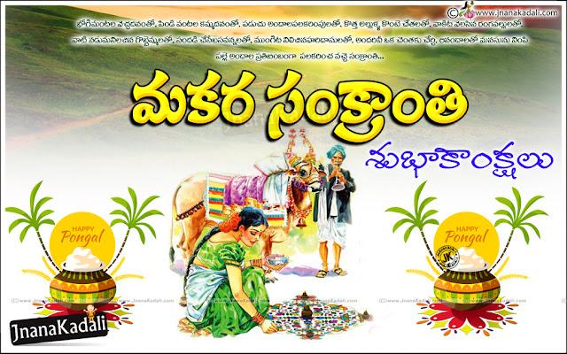 Telugu makara sankranti inspirational Quotes hd wallpapers, sankranti muggulu, Sankranti Rangoli