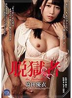 SHKD-833 脱獄者 富田優衣 - J