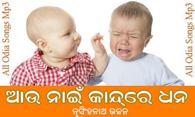 Aau Nain Kand Re Dhana Nrusingnath Bhajan Mp3 Songs Download