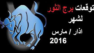توقعات برج الثور لشهر اذار/ مارس 2016