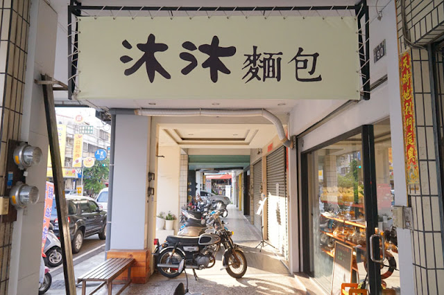 DSC04760 - 台中麵包店推薦│沐沐麵包款式樸實簡單,人氣王青葱麵包連不吃蔥的棒棒也愛吃