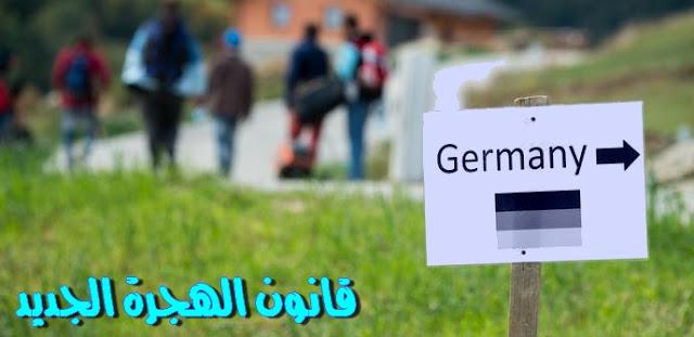 شروط الهجرة الي ألمانيا
