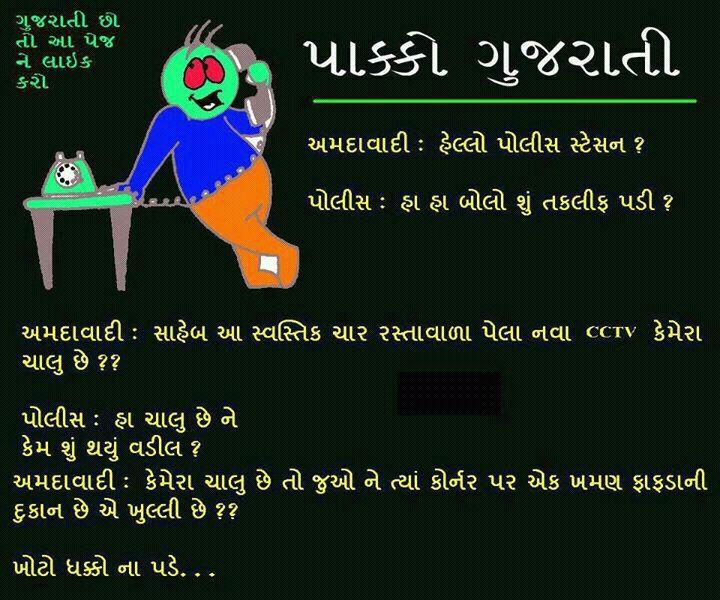 Really Funny Joke Gujarati