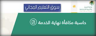 كيفية حساب مكافأة نهاية الخدمة للموظفين والمعلمين والقطاع الخاص في السعودية