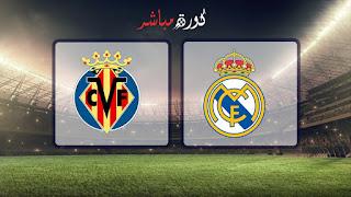مشاهدة مباراة ريال مدريد وفياريال بث مباشر 05-05-2019 الدوري الاسباني
