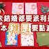 【新年文化】未結婚都要派利是 日本利是要點派?