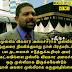 (ஓடியோ இணைப்பு) ஹஜ் கோட்டா விவகாரம் !நல்லாட்சி மீதும் அமைச்சர் ஹலீம் மீதும் அசாத் சாலி பாய்ச்சல் ...