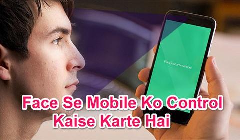 mobile-ko-face-se-control-kaise-kare