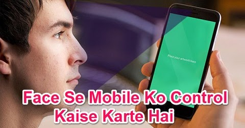 Mobile ko face se control kaise kare awesome app for Bedroom ko kaise sajaye