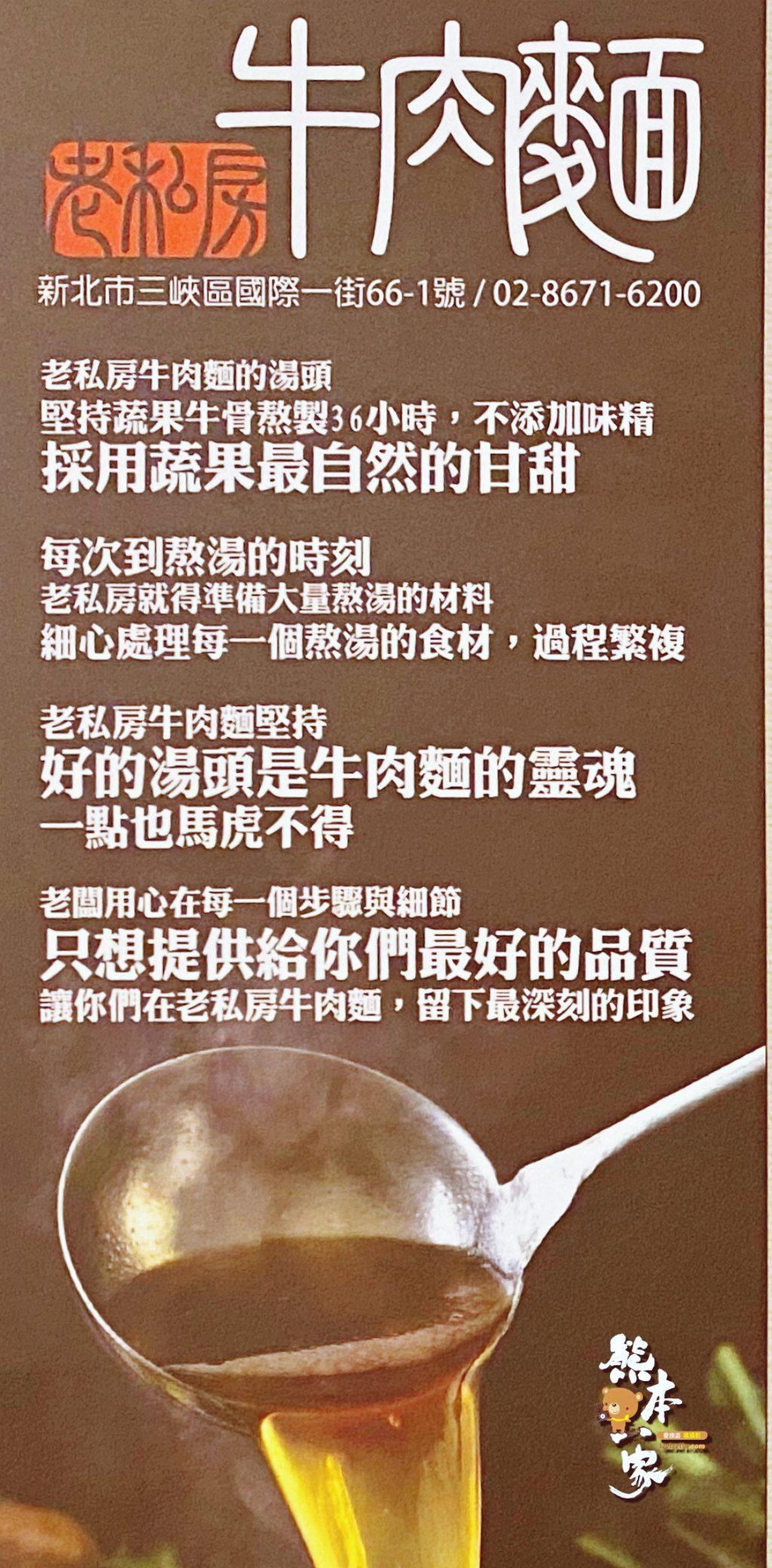 老私房牛肉麵菜單menu|放大清晰版詳細分類資訊