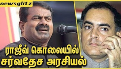 Seeman talks about how Rjiv Gandhi's assassination has become a topic of national politics in his latest speech