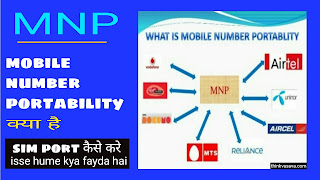 Mobile number portability Kya hai or sim port kaise kare