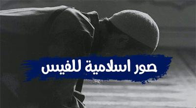 صور ادعية وآيات اسلامية 2019 مكتوب عليها للفيس بوك خلفيات