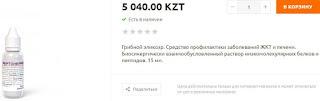 Peptoheppin price (Пептогеппин Цена 5040 тенге).jpg