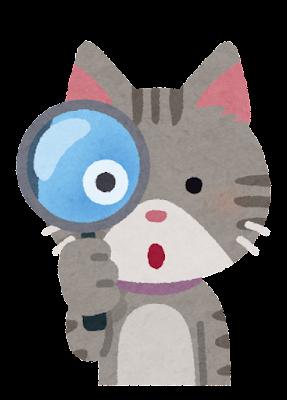 虫眼鏡を持った猫のイラスト