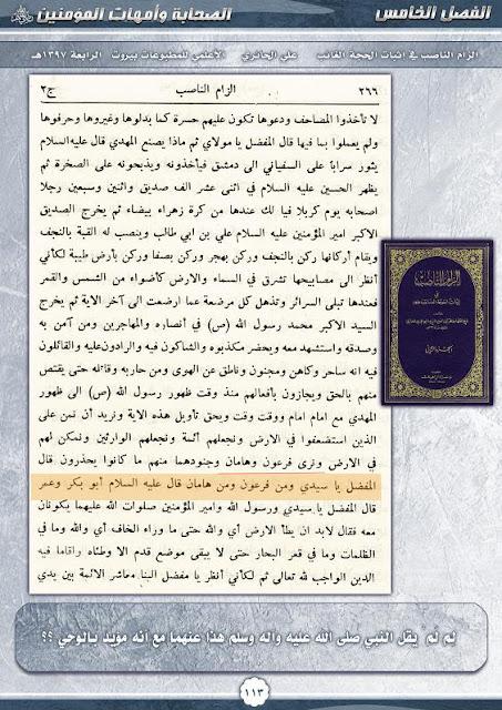 Syi'ah Berkata : Fir'aun Adalah Abu Bakr Dan Haman Adalah 'Umar