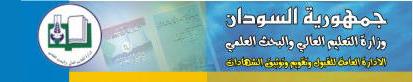 دليل القبول للجامعات السودانية 2019-2020 الحكومية والخاصة pdf