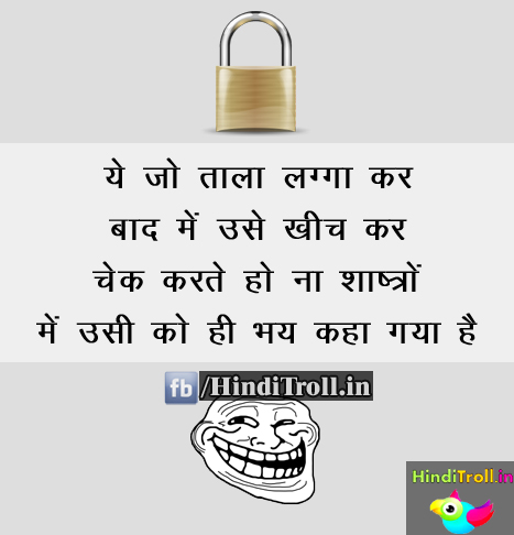 Hindi Funny Comment Picture| HIndi Troll Picture | Funny Hindu Photo