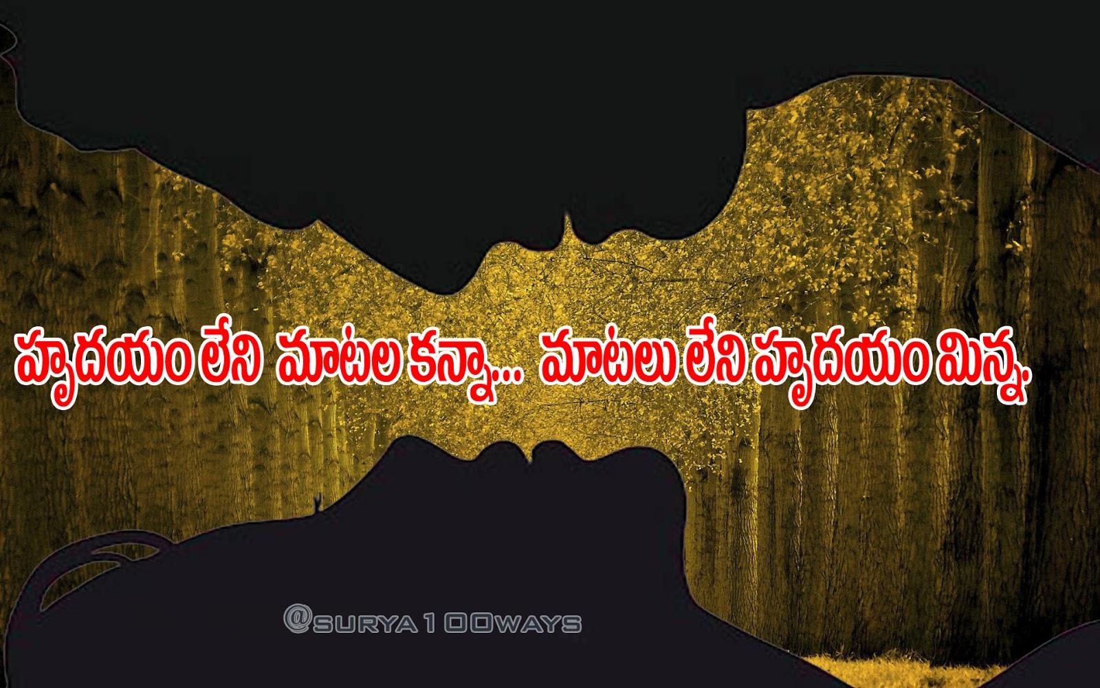 Quotable Quotes About Friendship Telugu Quoteslove Quotesfriendship Quotes  123 New Quotes