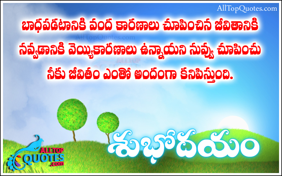 Good Morning Images With Inspirational Quotes Telugu The Emoji