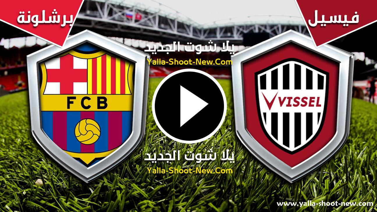 مباراة برشلونة وفيسيل كوبي