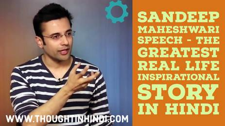 Sandeep-Maheshwari-Speech-The-Greatest-Real-Life-Inspirational Story in Hindi