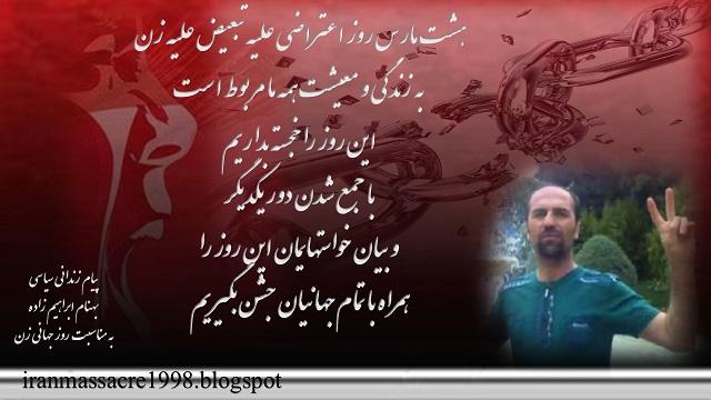 پیام زندانی سیاسی بهنام ابراهیم زاده درخصوص 8مارس روزجهانی زن