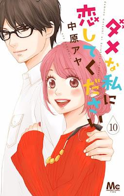 [Manga] ダメな私に恋してください 第01-10巻 [Dame na Watashi ni Koishite Kudasai Vol 01-10] RAW ZIP RAR DOWNLOAD