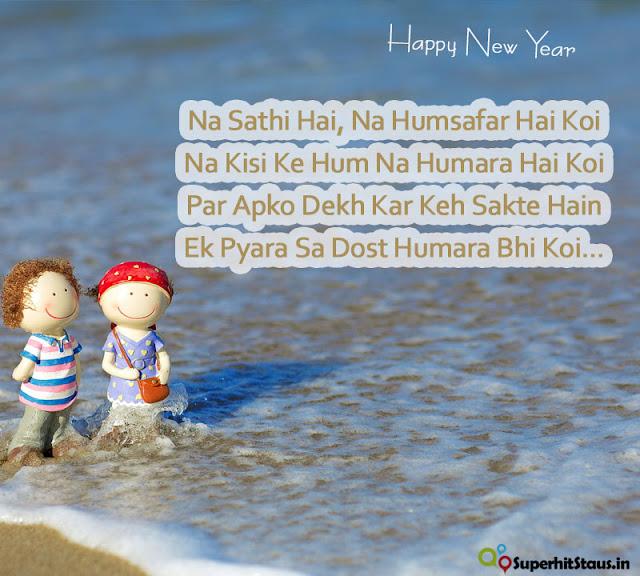 Happy New Year Wishes Wallpaper 2017 Download Shayari With Image Pics