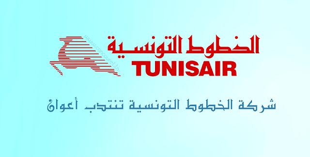 الخطوط التونسية تنتدب 265 موظف