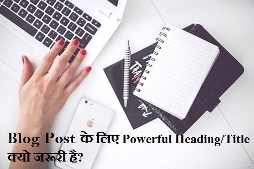 Blog Post के लिए Powerful Heading/Title क्यो जरूरी है?