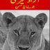 Free Download Urdu Book Aazaad Shairni by joy Admison