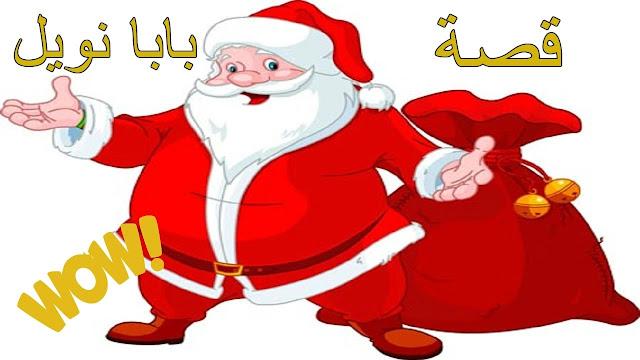 """حقائق تاريخية عن شخصية """"بابا نويل """""""