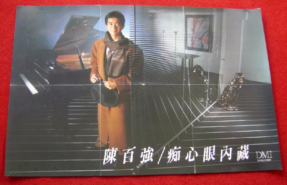 come back to love: 陳百強 - 癡心眼內藏 (1987) 大碟