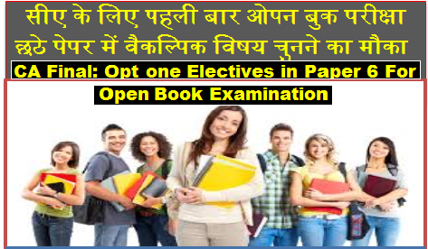 elective-paper-open-book-exam-introduced-icai-ca-final-hindi-news