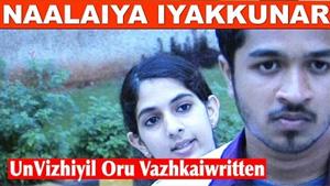 Naalaiya Iyakkunar | Un Vizhiyil Oru Vazhkai