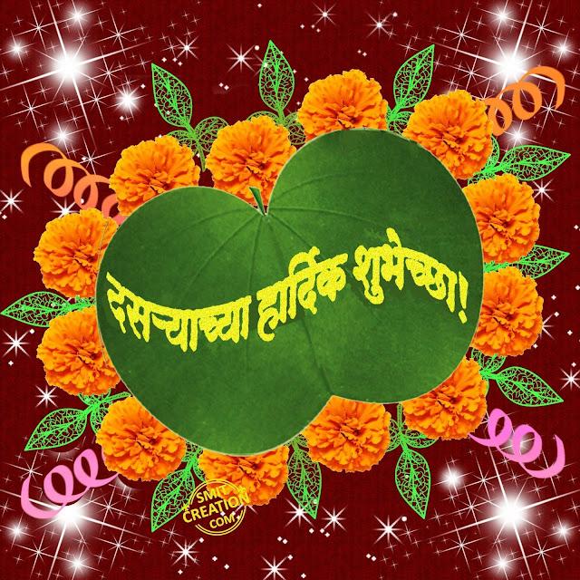 Happy Dasara SMS In Marathi