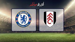 مشاهدة مباراة تشيلسي وفولهام بث مباشر 03-03-2019 الدوري الانجليزي
