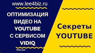 Оптимизация видео на Ютуб канале с сервисом vidiq