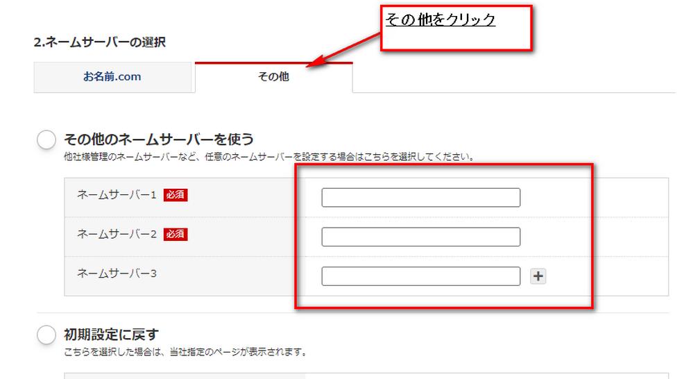 お名前COM ネームサーバー