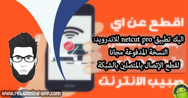 اليك تطبيق netcut pro للاندرويد: النسخة المدفوعة مجانا لقطع الإتصال بالمتصلين بالشبكة